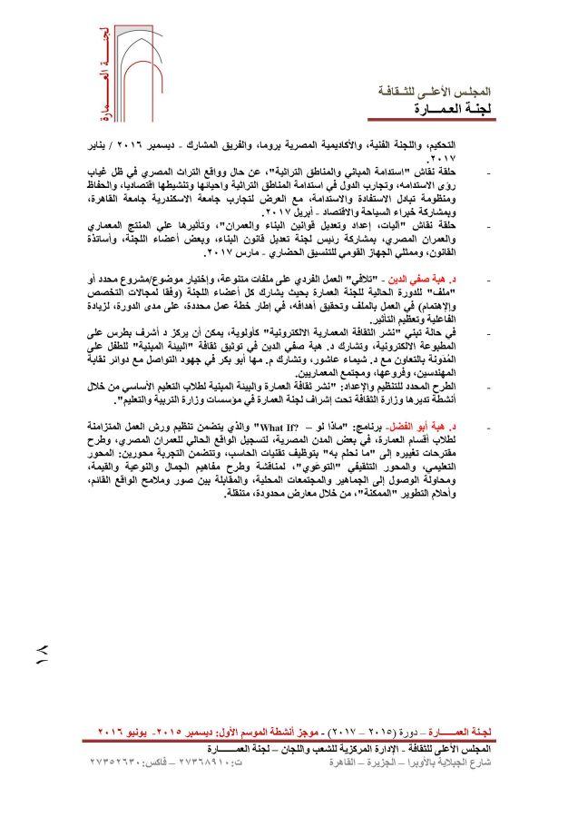 لجنة العمارة، موجز أنشطة الموسم  الأول، 12-2015_6-2016،  6_ 2016_Page_18